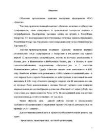 Отчет по учебной и производственной практике Организация и  Отчёт по практике Отчет по учебной и производственной практике Организация и управление торгово