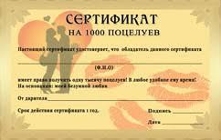 Интернет магазин Монетка счастья магазин приколов Все по рублей как шуточный диплом шуточный сертификат или шуточная грамота такие шуточные подарки можно дарить и как самостоятельный