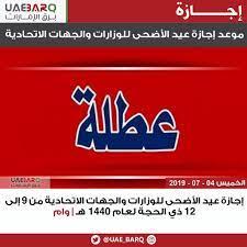 """تويتر \ برق الإمارات على تويتر: """"موعد #إجازة عيد الأضحى للوزارات والجهات  الاتحادية   وام . #برق_الإمارات https://t.co/LgGp1IChmg"""""""