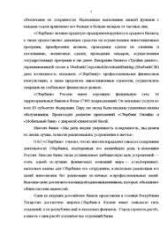 Отчет по пратике на примере ОАО Сбербанк Отчёт по практике Отчёт по практике Отчет по пратике на примере ОАО Сбербанк 6