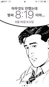 韓国で流行っている待ち受け画面아무것도 안 했는데シリーズが面白い