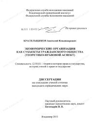 Диссертация на тему экономические организации как субъекты  Диссертация и автореферат на тему экономические организации как субъекты гражданского общества в России
