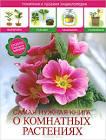 Самая нужная книга о комнатных растениях конева л с