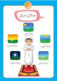 اوراق عمل اقامة الصلاة متنوعة لتعليم الاطفال بطريقة بسيطة - المعلمة أسماء
