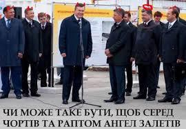 Возвращенные в казну $1,3 млрд Януковича и его окружения были украдены с помощью 42 компаний-нерезидентов, - Госфинмониторинг - Цензор.НЕТ 4046