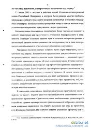 участия суда в применении мер пресечения Проблемы участия суда в применении мер пресечения