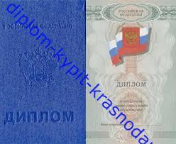 Купить Диплом училища в Краснодаре Низкая цена бланк ГОЗНАК Диплом училища с приложением 2007 2010 года