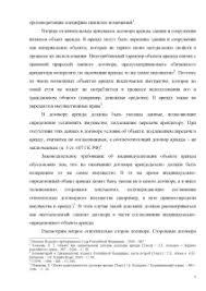 Договор аренды нежилого помещения Заключение договора права и  Курсовая Договор аренды нежилого помещения Заключение договора права и обязанности сторон 6