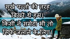 Heart Touching Quotes In Hindi Motivational Quotes Change Your Thoughts