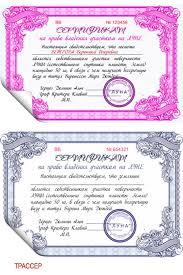 Грамоты Дипломы Сертификаты Шаблоны для Фотошопа best host ru  Комплект сертификатов для женщины и мужчины Право собственности на участок на Луне
