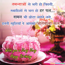 top 100 birthday shayari in hindi