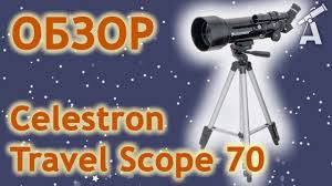 Обзор <b>телескопа Celestron Travel Scope</b> 70 - YouTube