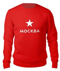 """Свитшот унисекс хлопковый """"Логотип Москвы"""" #2534005 от ..."""