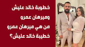 من هي ميرهان عمرو خطيبة خالد عليش.. خطوبة خالد عليش على المذيعة ميرهان عمرو  - كورة في العارضة