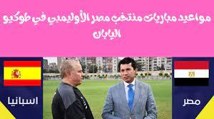 مواعيد مباريات منتخب مصر الأوليمبي في طوكيو - YouTube