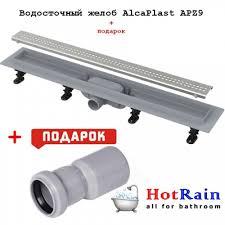 Трап для душа <b>AlcaPlast APZ9</b>- <b>550</b> | <b>AlcaPlast</b> (Алкапласт) : (096 ...