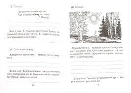 Иллюстрация из для Контрольное списывание класс  Иллюстрация 1 из 8 для Контрольное списывание 2 класс Практические и тренировочные задания для