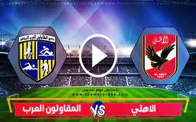 بث مباشر مشاهدة مباراة الأهلي والمقاولون العرب بالدوري المصري