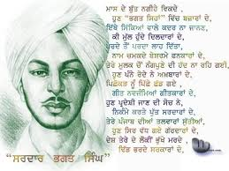 shaheed bhagatsingh life history in punjabi language  essay on bhagat singh dom fighter bhagat singh english essay short essay on bhagat singh for kids subject write an english essay on bhagat singh in