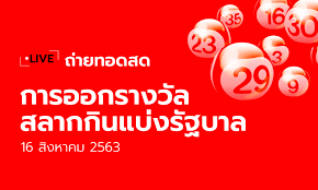 ถ่ายทอดสด ตรวจหวย สลากกินแบ่งรัฐบาล งวด 16 กรกฎาคม 2563