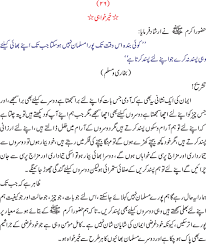 safai nisf iman hai in urdu essay writing thesis proposal  essay on safai ki ahmiyat in urdu racletore s blog