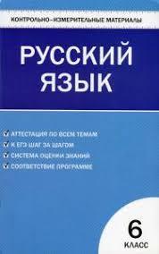 Контрольно измерительные материалы Русский язык класс читать  Контрольно измерительные материалы Русский язык 6 класс