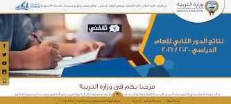 نتائج الثانوية العامة الدور الثاني 2021 الكويت موقع وزارة التربية المربع  الإلكتروني بالرقم المدني