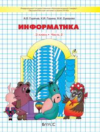 Информатика Учебник тетрадь класс ФГОС Горячев Александр  3 класс ФГОС ВКонтакте