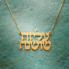 2 names hebrew name necklace hebrew necklace kab name bar mitzvah gift 18k gold plated necklace with name israel bat mitzvah gift