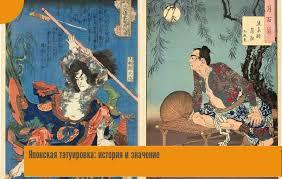 японская татуировка история и значение