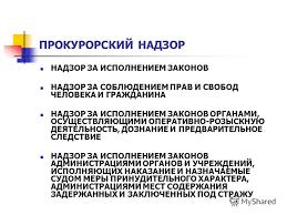 Презентация на тему Прокурорский надзор Нормативные акты  3 ПРОКУРОРСКИЙ НАДЗОР