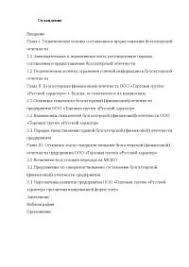 Годовая бухгалтерская отчетность организации Порядок составления  Бухгалтерская отчетность на примере ООО Торговая группа Русский характер диплом по бухгалтерскому учету