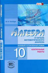 классы net Алгебра и начала математического анализа 10 класс Контрольные работы базовый и углубл уровни Глизбург В И