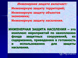Презентация на тему ИНЖЕНЕРНАЯ ЗАЩИТА НАСЕЛЕНИЯ УЧЕБНЫЕ ВОПРОСЫ  7 Инженерная