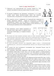 Контрольная работа по теме Электростатика класс 11 кл Задачи ЗАКОН КУЛОНА