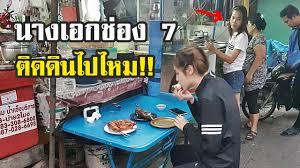 ข่าววันนี้ มองกันทั้งตลาด!! นางเอกช่อง 7 นั่งกินส้มตำข้างถนน ติดดินไปไหม -  YouTube
