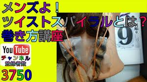 ツイストスパイラルパーマ巻き方メンズ格好いい髪型 30代40代ワイルド