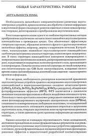 Правила оформления автореферата докторской кандидатской   правила оформления автореферата кандидатской диссертации