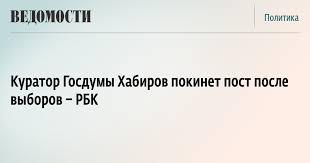 Куратор Госдумы Хабиров покинет пост после выборов – РБК ...