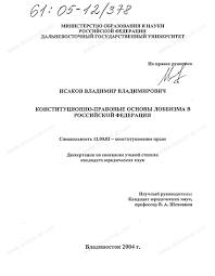 Диссертация на тему Конституционно правовые основы лоббизма в  Диссертация и автореферат на тему Конституционно правовые основы лоббизма в Российской Федерации