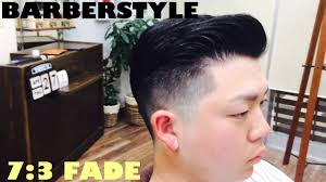 メンズ髪型七三 フェード ネオ七三 バーバースタイル 73fade Barber