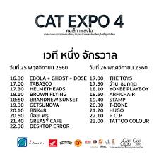 Cat Radio - ? ตารางโชว์ Cat Expo 4 คนเล็ก เพลงโต . บัตร...