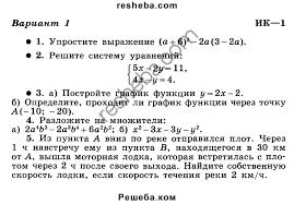 ГДЗ по алгебре для класса Л И Звавич итоговая контрольная  ГДЗ Учебник по алгебре 7 класс дидактические материалы Л И решебник итоговая контрольная работа
