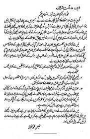 urdu essay on allama iqbal written by saeed siddiqui iscrail  urdu essay on allama iqbal written by saeed siddiqui