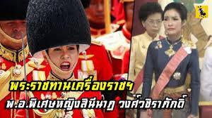 ร.10 พระราชทานเครื่องราชอิสริยาภรณ์ พ.อ.(พิเศษ)หญิงสินีนาฏ วงศ์วชิราภักดิ์  - YouTube