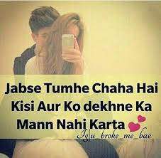 Beautiful Love Quotes In Hindi Best of Bakhubi An B Jante Ho Jaan G Meri Jaan G Pinterest Urdu