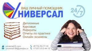 Дипломы курсовые Вологда Вологда Дипломы курсовые Вологда