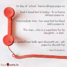 1st Day Of School Hasn Quotes Writings By Neel Chakraborty