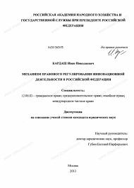 Диссертация на тему Механизм правового регулирования  Диссертация и автореферат на тему Механизм правового регулирования инновационной деятельности в Российской Федерации