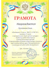 Персональный сайт Портфолио Диплом iii степени за участие во Всероссийском конкурсе по русскому языку и литературе Родное слово izobrazhenie jpg
